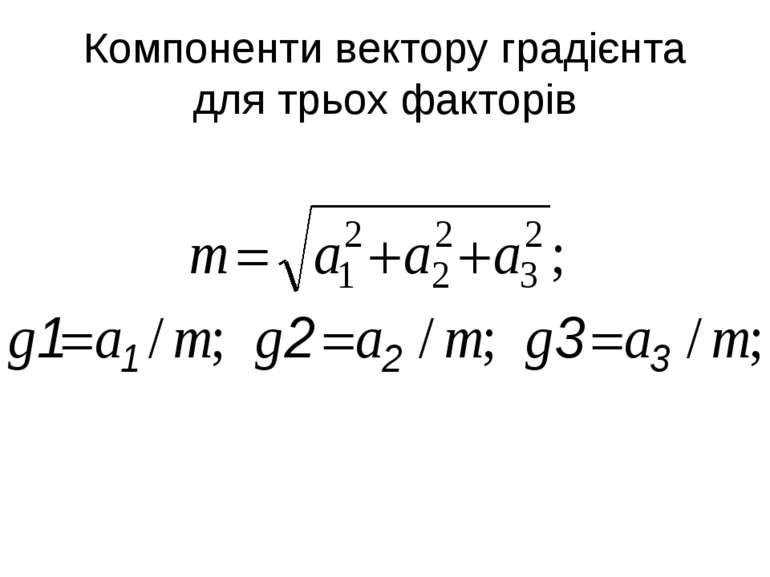 Компоненти вектору градієнта для трьох факторів
