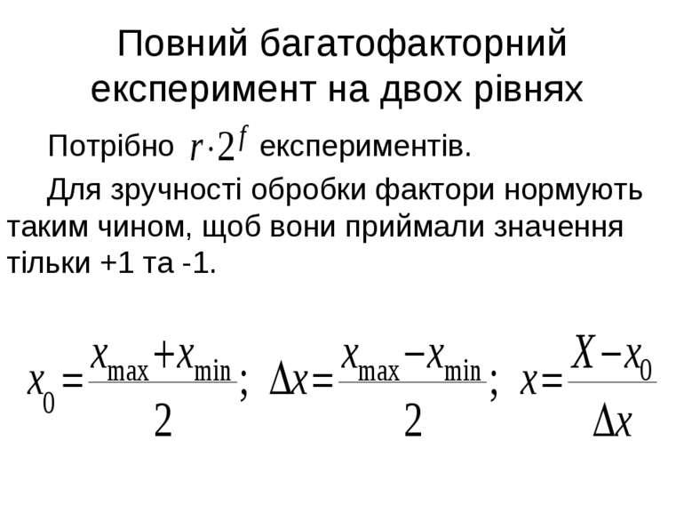 Повний багатофакторний експеримент на двох рівнях Потрібно експериментів. Для...
