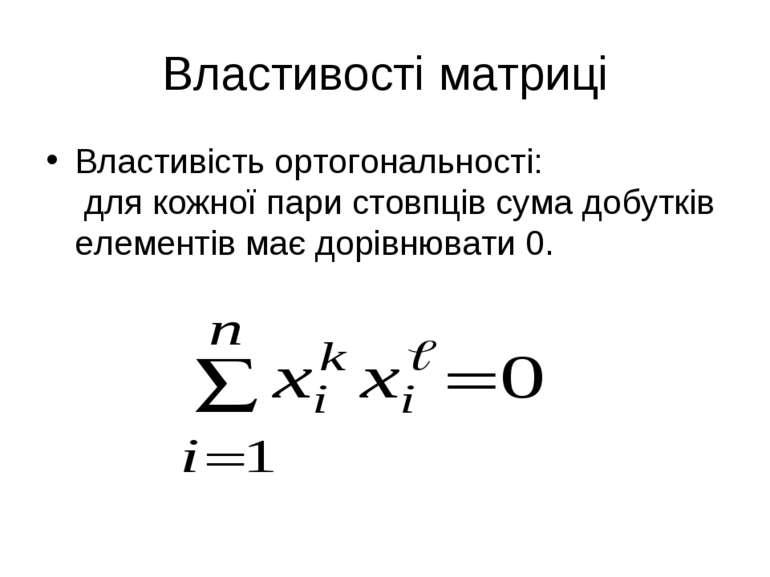Властивості матриці Властивість ортогональності: для кожної пари стовпців сум...