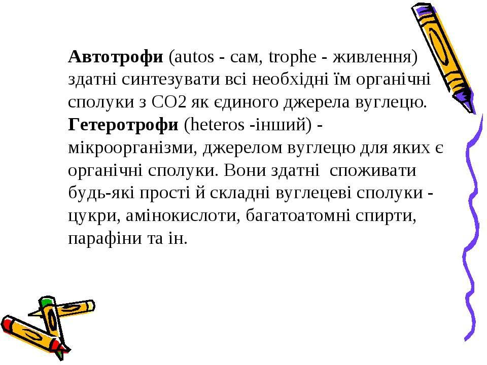 Автотрофи (autos - сам, trophe - живлення) здатні синтезувати всі необхідні ї...