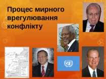 Процес мирноговрегулюванняконфлікту