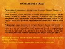План Бейкера ІІ (2003)Розмежування повноважень між органами Марокко і Західно...