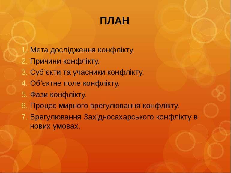 ПЛАНМета дослідження конфлікту.Причини конфлікту.Суб'єкти та учасники конфлік...