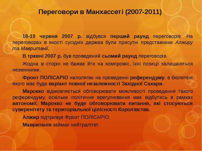 Переговори в Манхассеті (2007-2011)18-19 червня 2007 р. відбувся перший раунд...
