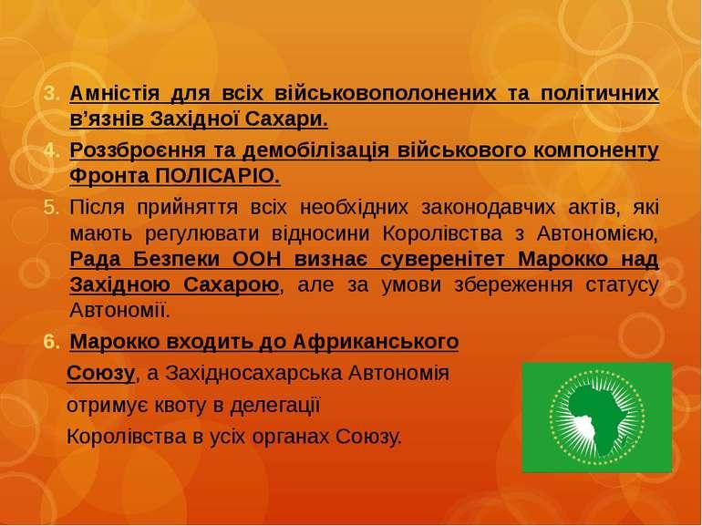 Амністія для всіх військовополонених та політичних в'язнів Західної Сахари.Ам...