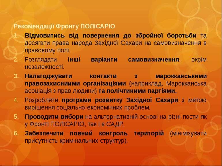 Рекомендації Фронту ПОЛІСАРІОРекомендації Фронту ПОЛІСАРІОВідмовитись від пов...