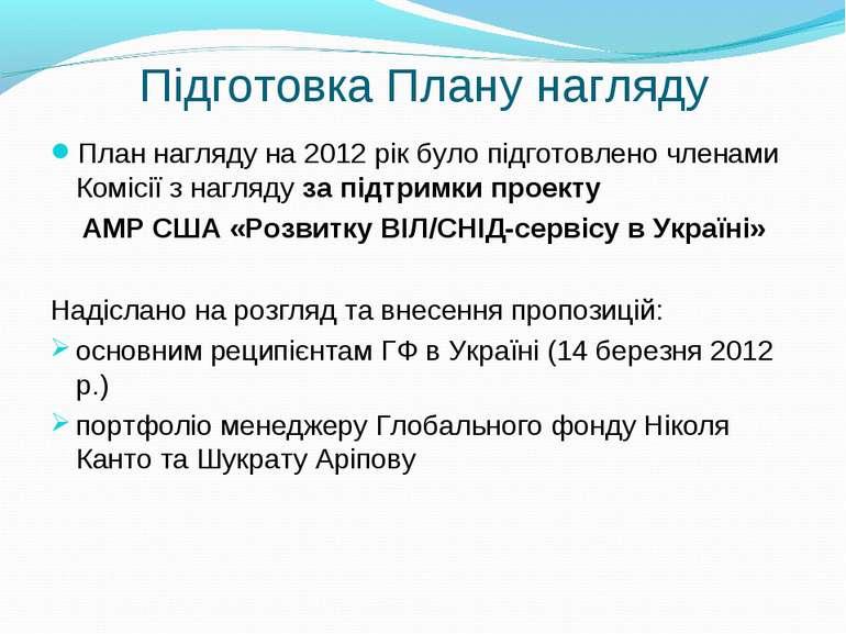 План нагляду на 2012 рік було підготовлено членами Комісії з нагляду за підтр...