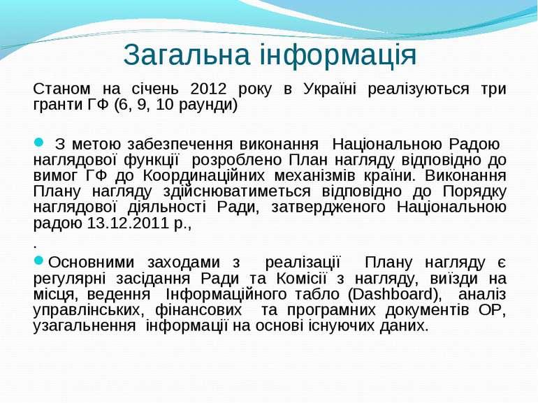 Загальна інформація Станом на січень 2012 року в Україні реалізуються три гра...