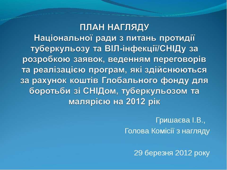 Гришаєва І.В., Голова Комісії з нагляду 29 березня 2012 року