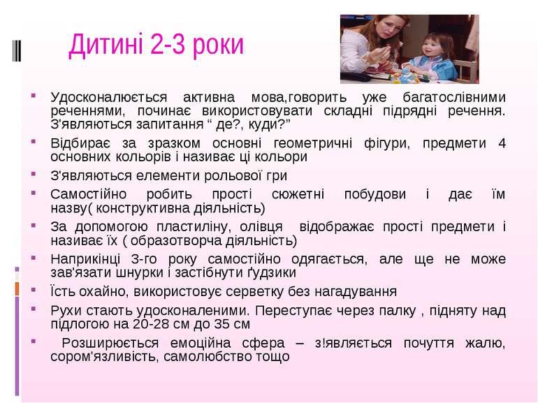 Дитині 2-3 роки Удосконалюється активна мова,говорить уже багатослівними рече...