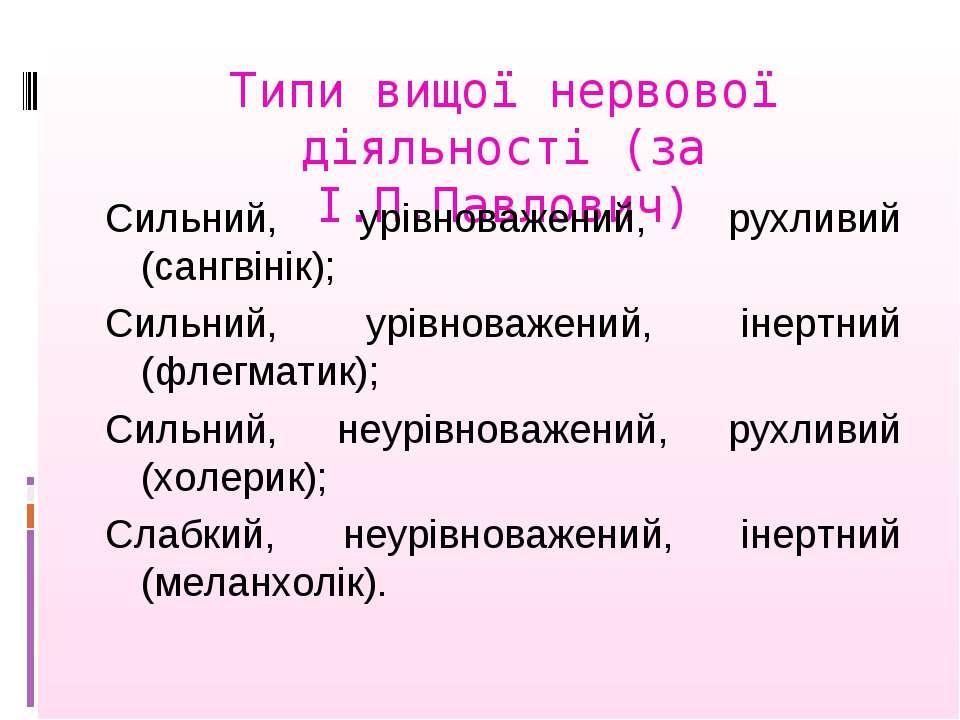 Типи вищої нервової діяльності (за І.П.Павлович) Сильний, урівноважений, рухл...