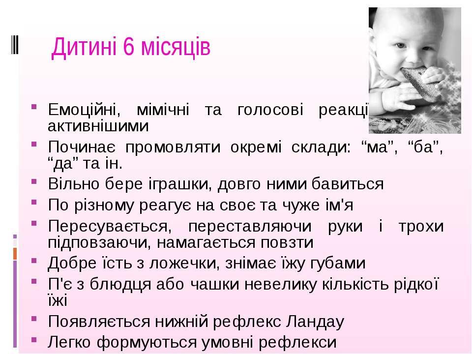 Дитині 6 місяців Емоційні, мімічні та голосові реакції стають активнішими Поч...