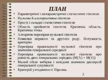 ПЛАН Параметричні і непараметричні статистичні гіпотези Нульова й альтернатив...