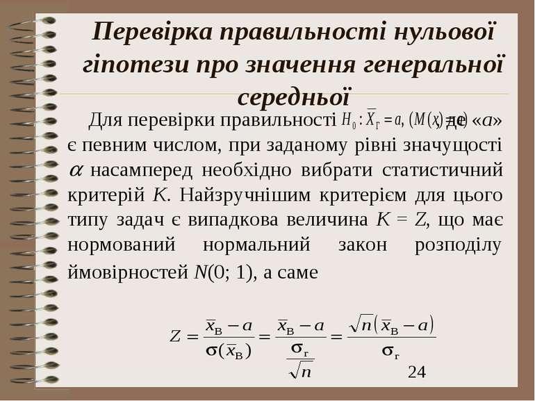 Перевірка правильності нульової гіпотези про значення генеральної середньої Д...
