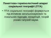 Поняттєво-термінологічний апарат соціальної географії (ПТА) ПТА соціальної ге...