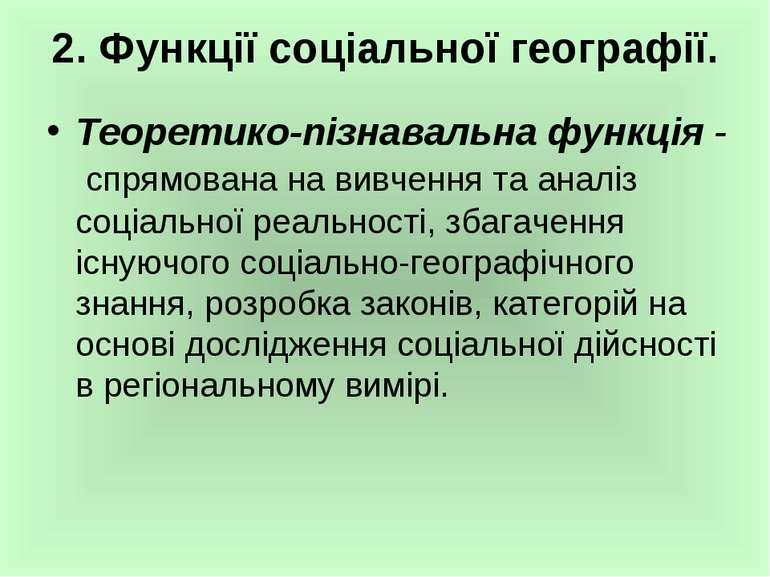 2. Функції соціальної географії. Теоретико-пізнавальна функція - спрямована н...