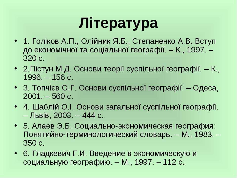 Література 1. Голіков А.П., Олійник Я.Б., Степаненко А.В. Вступ до економічно...