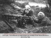 1916 рік. Англійські кулеметники на позиції біля бельгійського містечка Іпр.
