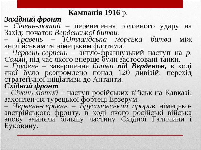 Кампанія 1916 р. Західний фронт – Січень-лютий – перенесення головного удару ...