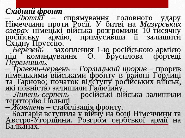 Східний фронт – Лютий – спрямування головного удару Німеччини проти Росії. У ...