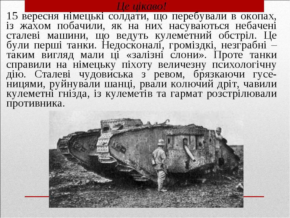 Це цікаво! 15 вересня німецькі солдати, що перебували в окопах, із жахом поба...