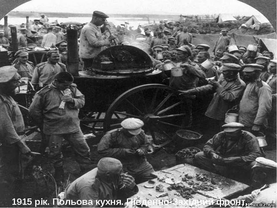 1915 рік. Польова кухня. Південно-Західний фронт.