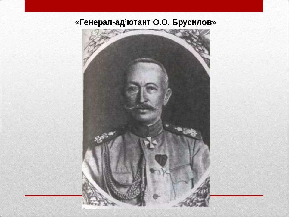 «Генерал-ад'ютант О.О. Брусилов»