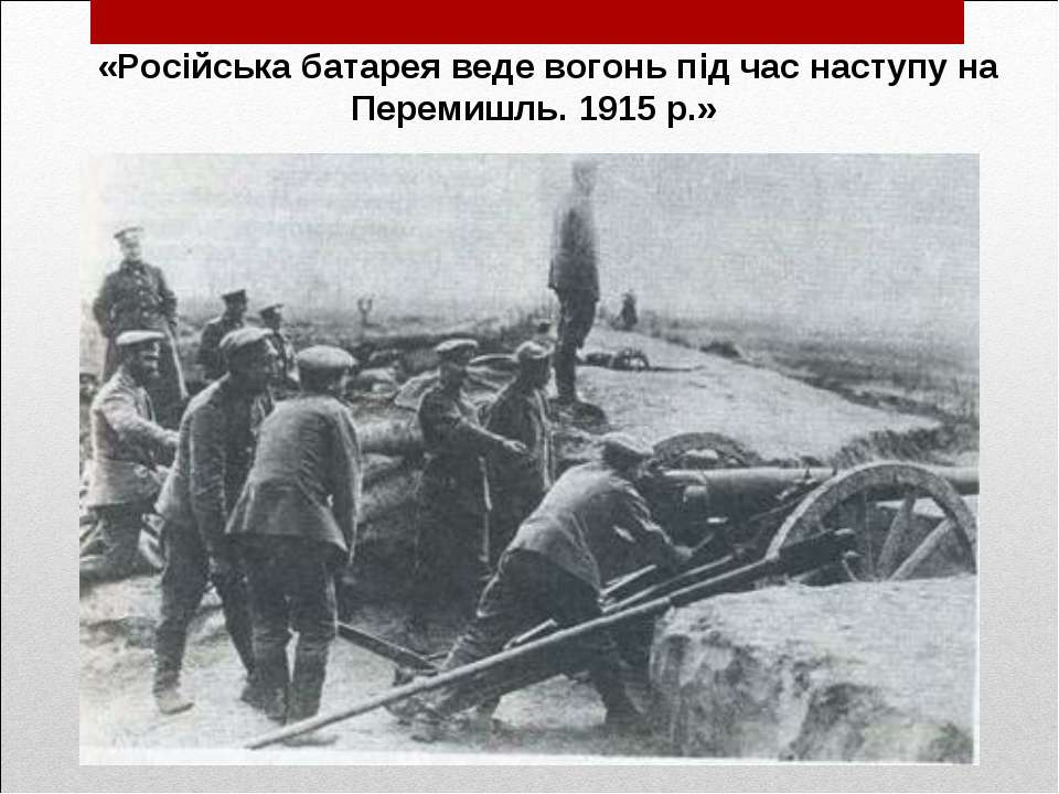 «Російська батарея веде вогонь під час наступу на Перемишль. 1915 р.»