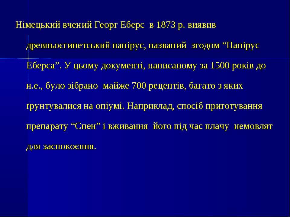 Німецький вчений Георг Еберс в 1873 р. виявив древньоєгипетський папірус, наз...