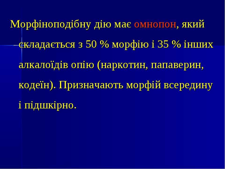Морфіноподібну дію має омнопон, який складається з 50 % морфію і 35 % інших а...