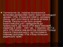 Поглинення Зх. України позначилося великими репресіями проти греко-католицько...