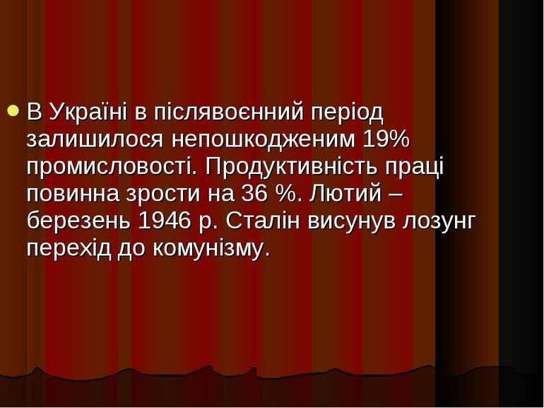 В Україні в післявоєнний період залишилося непошкодженим 19% промисловості. П...