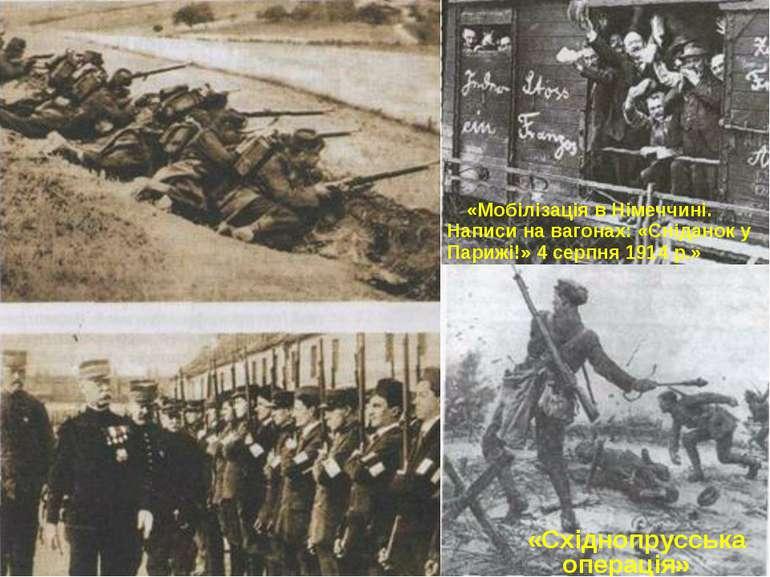 «Східнопрусська операція» «Мобілізація в Німеччині. Написи на вагонах: «Сніда...