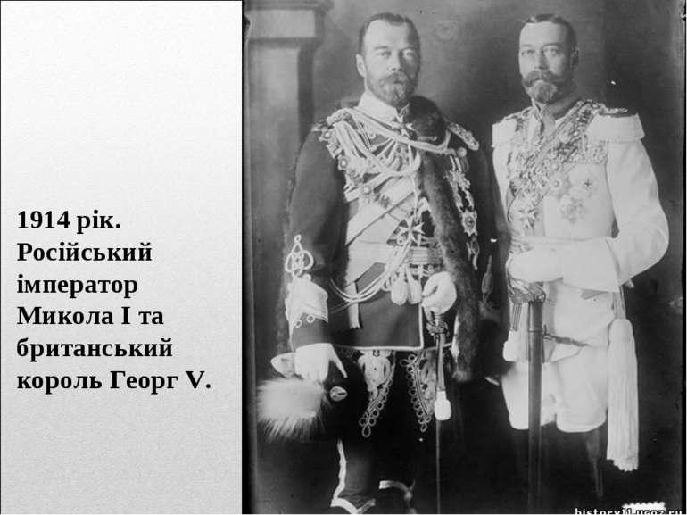 1914 рік. Російський імператор Микола І та британський король Георг V.