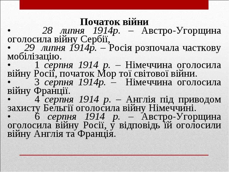 Початок війни • 28 липня 1914р. – Австро-Угорщина оголосила війну Сербії, • 2...