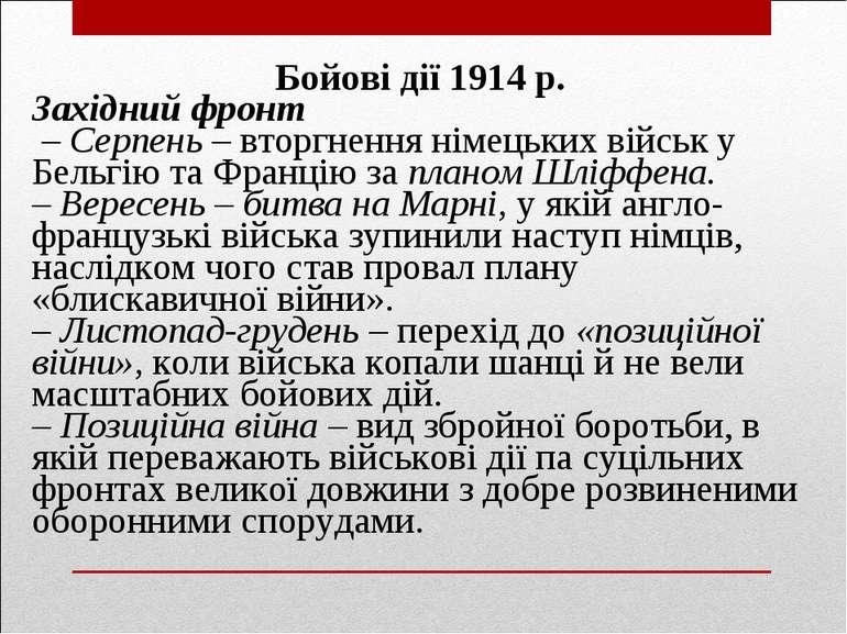 Бойові дії 1914 р. Західний фронт – Серпень – вторгнення німецьких військ у Б...