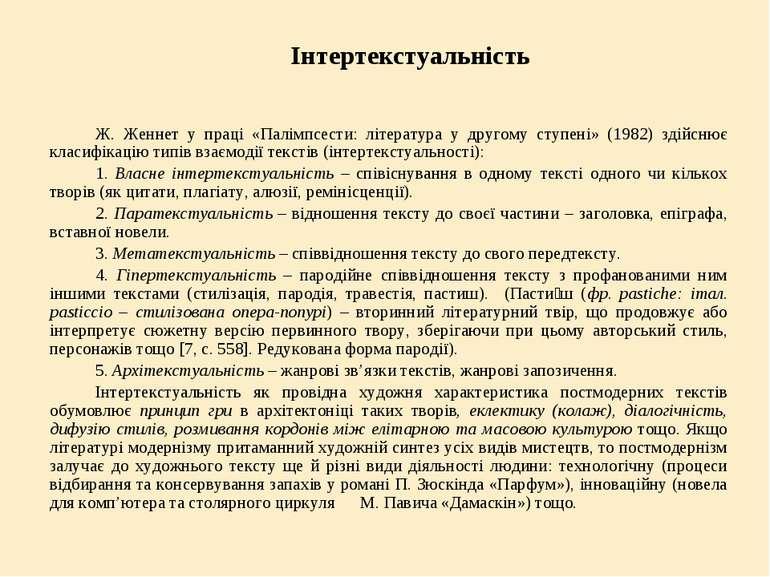 Інтертекстуальність Ж. Женнет у праці «Палімпсести: література у другому ступ...