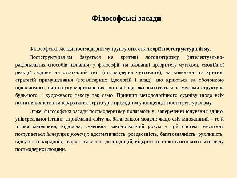 Філософські засади Філософські засади постмодернізму ґрунтуються на теорії по...