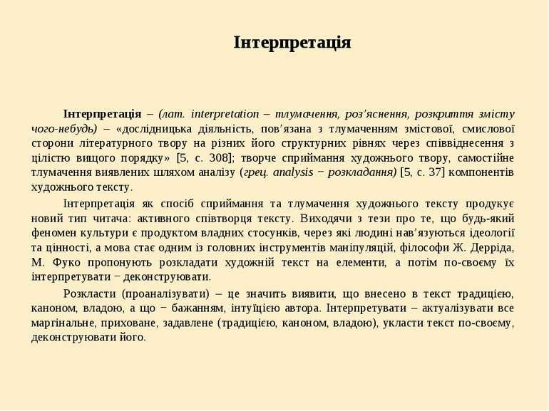 Інтерпретація Інтерпретація – (лат. interpretation – тлумачення, роз'яснення,...