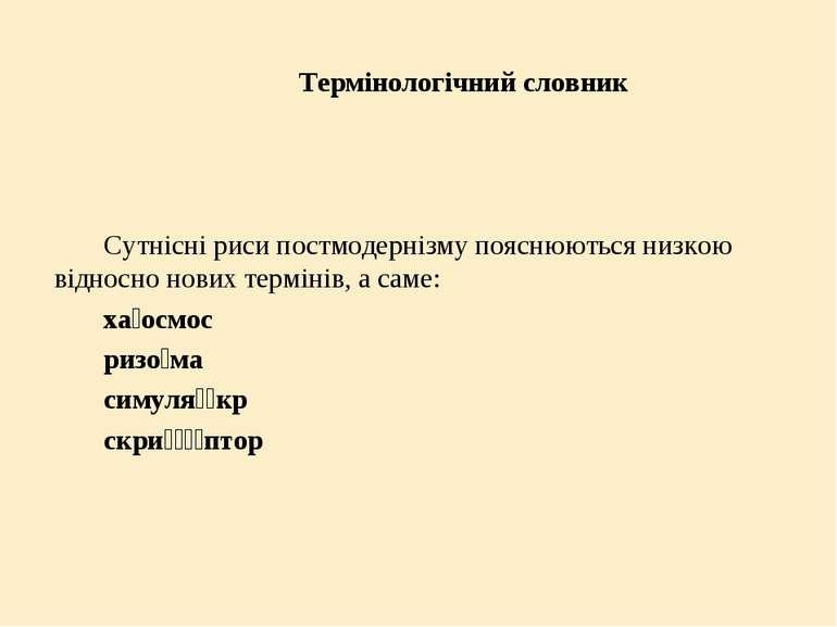 Термінологічний словник Сутнісні риси постмодернізму пояснюються низкою відно...