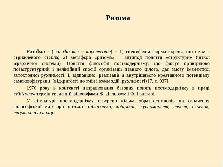 Ризома Ризо ма – (фр. rhizome – кореневище) – 1) специфічна форма кореня, що ...