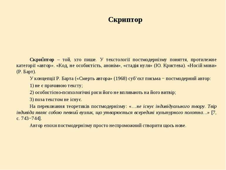 Скриптор Скри птор – той, хто пише. У текстології постмодернізму поняття, про...