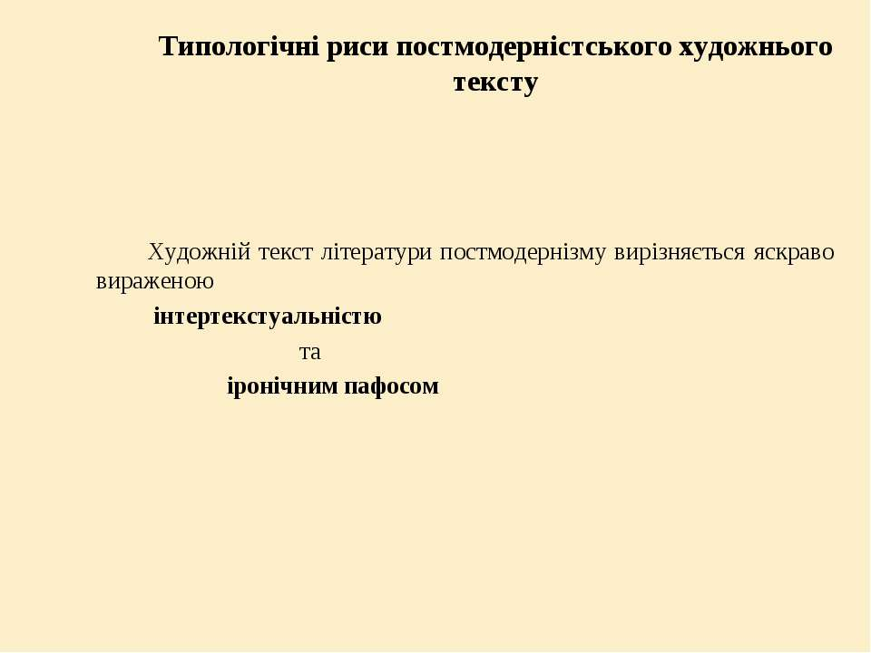 Типологічні риси постмодерністського художнього тексту Художній текст літерат...