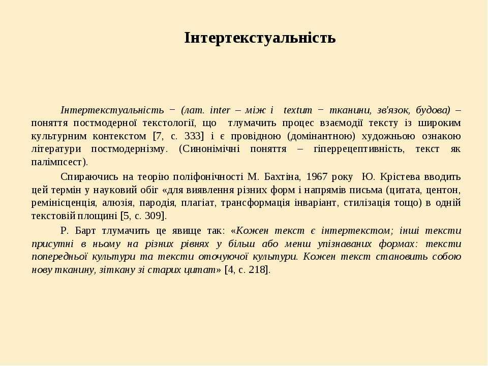 Інтертекстуальність Інтертекстуальність − (лат. inter – між і textum − тканин...