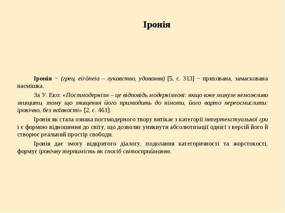 Іронія Іронія − (грец. eirōneia – лукавство, удавання) [5, с. 313] − прихован...