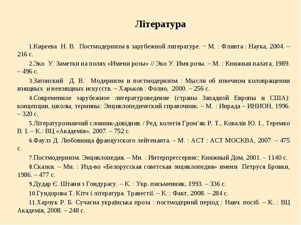 Література Киреева Н. В. Постмодернизм в зарубежной литературе. − М. : Флинта...