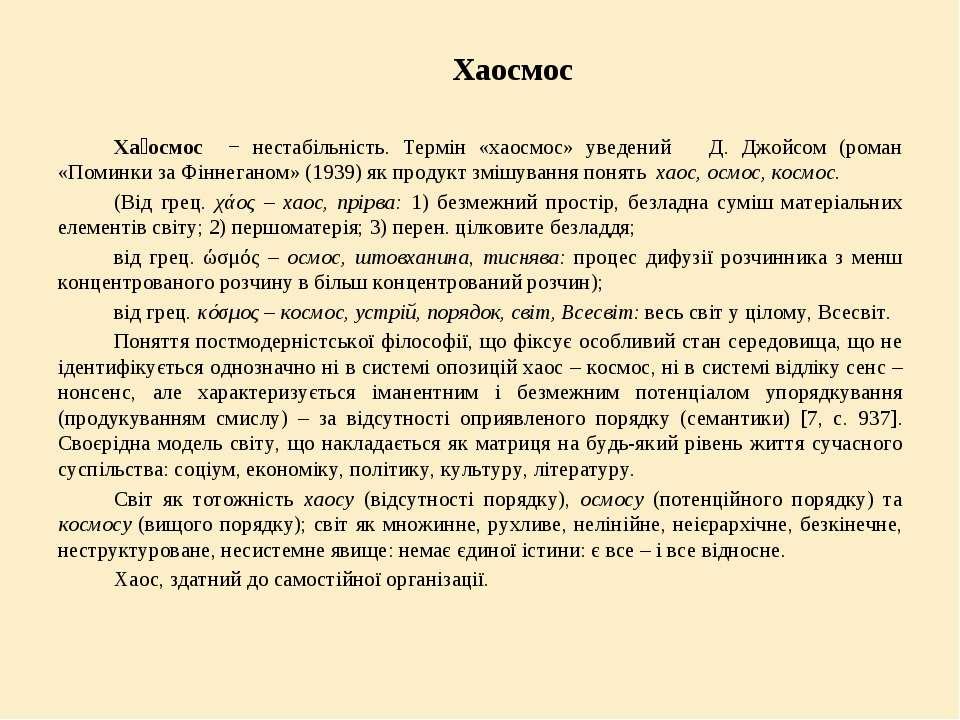 Хаосмос Ха осмос − нестабільність. Термін «хаосмос» уведений Д. Джойсом (рома...
