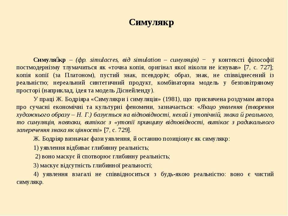 Симулякр Симуля кр – (фр. simulacres, від simulation – симуляція) − у контекс...