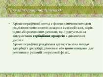 Хроматографічний метод Хроматографічний метод є фізико-хімічним методом розді...