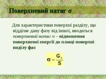 Поверхневий натяг σ Для характеристики поверхні разділу, що відділяє дану фаз...